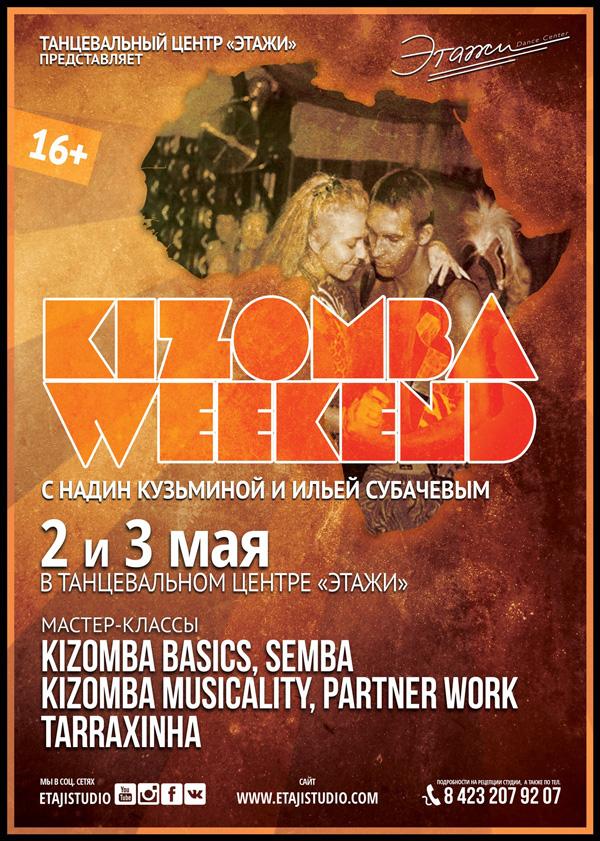 Кизомба Weekend во Владивостоке